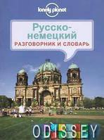 Русско-немецкий разговорник и словарь. Lonely Planet