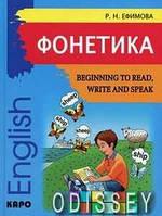 Фонетика. Начинаем читать, писать и говорить по-английски.+ МР3. Ефимова Р.Н. Каро
