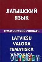 Латышский язык. Тематический словарь. Лоцмонова. Живой Язык