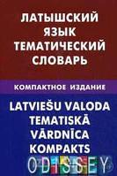 Латышский язык. Тематический словарь. Компактное издание. Лоцмонова. Живой Язык