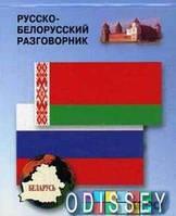 Русско-белорусский разговорник. Каро