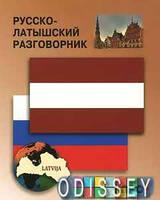 Русско-латышский разговорник. Каро