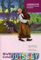 Шведские литературные сказки. Книга для чтения на шведском языке. Каро