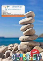 Хорватский язык. Курс для начинающих (Lingvain) (Книга + CD-МР3). Плотникова О.В. LingvaIn