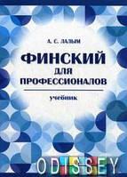Финский для профессионалов. Учебник. Антология