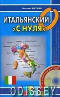Итальянский с нуля. Начальный курс. Учебник. (+ 1 CD, Mp3) Восточная книга