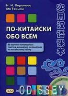 По-китайски обо всем. 88 научно-популярных текстов—миниатюр на занятиях по китайскому языку. (+ 1 CD) Восточная книга