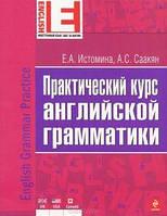 Практический курс английской грамматики. Истомина Е.А., Саакян А.С. ЭКСМО