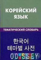 Корейский язык. Тематический словарь. Похолкова. Живой Язык