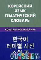Корейский язык.Тематический словарь. Компактное издание. Похолкова. Живой Язык