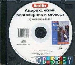 Американский разговорник и словарь аудиоприложение (диск в футляре). Berlitz. Живой Язык
