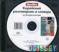 Корейский разговорник и словарь аудиоприложение (диск в футляре). Berlitz. Живой Язык