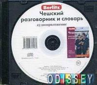 Чешский разговорник и словарь аудиоприложение (диск в футляре). Berlitz. Живой Язык