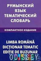 Румынский язык. Тематический словарь. Компактное издание. Живой язык