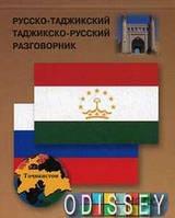 Русско-таджикский, таджикско-русский разговорник. Каро
