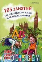 105 занятий по английскому языку для дошкольников. Вронская И. + МР3 диск. Каро