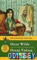 Портрет Дориана Грея / The Picture of Dorian Gray. Иностранный язык: освой читая. Оскар Уайльд. Эксм