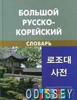 Большой русско-корейский словарь. Мазур. (новый)Живой язык