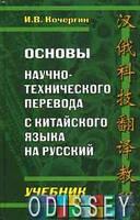 Основы научно-технического перевода с китайского языка на русский. Учебник. Кочергин И.В. Восточная