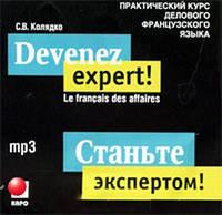 Станьте экспертом! Практический курс делового французского языка. МР3-диск. Каро