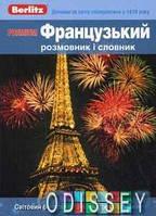 Французький розмовник і словник Berlitz Premium