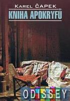 Книга апокрифов (кн.д/чт.на чешском языке,неадаптир.) Каро