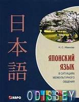 Японский язык в ситуациях межкультурного общения+МР3. Иванова Н.С. Каро