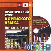 Практический курс корейского языка. Начальный этап. (+ 1 CD) Восточная книга