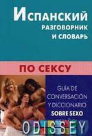 Испанский разговорник и словарь по сексу. Живой Язык