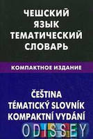 Чешский язык. Тематический словарь. Компактное издание. 10000. Обухова Е. С. Живой язык