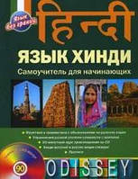Язык хинди. Самоучитель для начинающих +CD. Ульциферов О.Г. Аст-Пресс Книга
