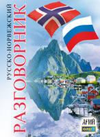 Русско-норвежский разговорник. Арий