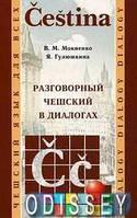 Разговорный чешский  в диалогах + МР3-диск. Мокиенко В.М. Каро