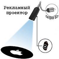 Рекламный проектор для помешения