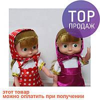 Кукла Маша — игрушка, которая танцует и поет! / оригинальная игрушка