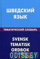 Шведский язык. Тематический словарь. 20000 слов и предложений. Лиенг К., Мокин И. В. Живой язык