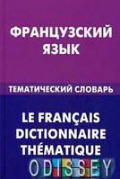 Французский язык. Тематический словарь. В. А. Козырева. Живой язык