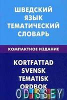 Шведский язык. Тематический словарь. Компактное издание. 10000 слов. Лиенг К., Мокин И. В. Живой язы