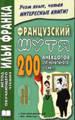 Французский шутя. 200 анекдотов для начального чтения. Метод чтения Ильи Франка) Восточна книга