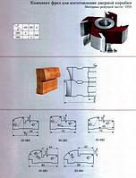 Комплект фрез для изготовления дверной коробки