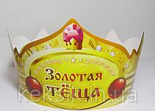 Корона Золотая теща