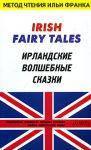 Английский язык. Ирландские волшебные сказки. Метод обучающего чтения Ильи Франка