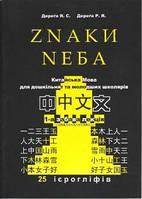 Знаки неба. Китайська мова для дошкільнят та молодших школярів. Дерега