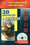 Разговорный китайский. 30 диалогов о китайской кухне. (+ CD). Фу Цзе. В-З