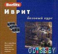 Иврит. Базовый курс. 1 книга + 3 а/кассеты в коробке (+БОНУС mp3 CD!) Веrlitz