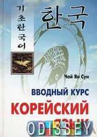 Корейский язык. Вводный курс (Комплект. Книга+МР3 диск) Чой Ян Сун. Каро