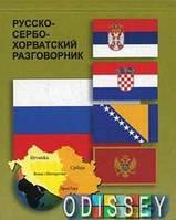 Русско-сербохорватский разговорник. Панова Е.А. Каро