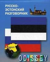 Русско-эстонский разговорник (Каро)