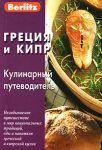 Греция и Кипр кулинарный путеводитель Berlitz