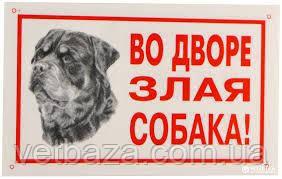 """Табличка """"Во дворе злая собака"""" 021/1 Лори"""